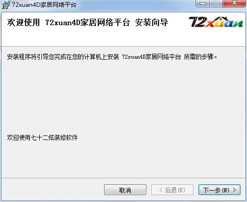 72xuan4D家居网络平台截图