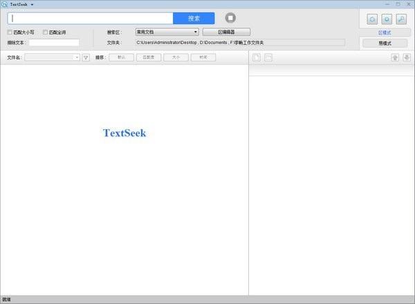 TextSeek截图
