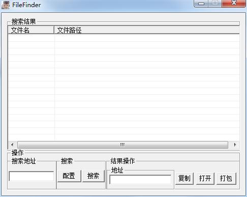 FileFinder截图