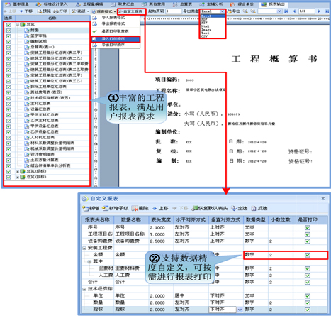 康拓普工程造价软件截图