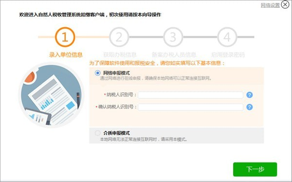 广西自然人税收管理系统扣缴客户端截图
