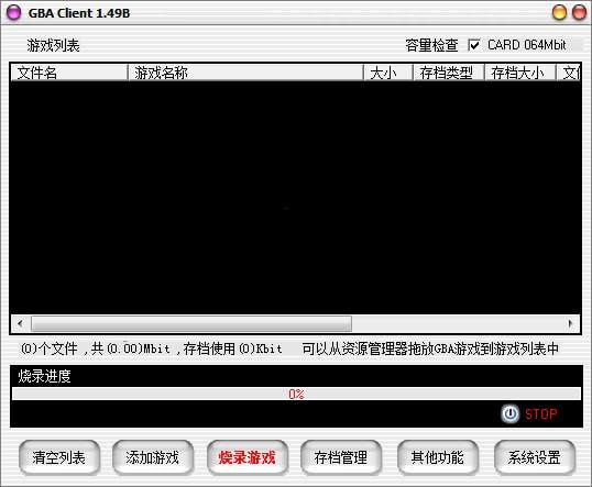 GBA Client截图