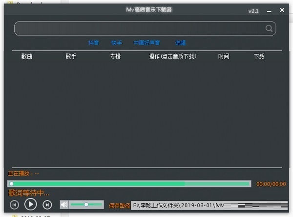 MV高质音乐下载器截图