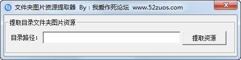 文件夹图片资源提取器截图