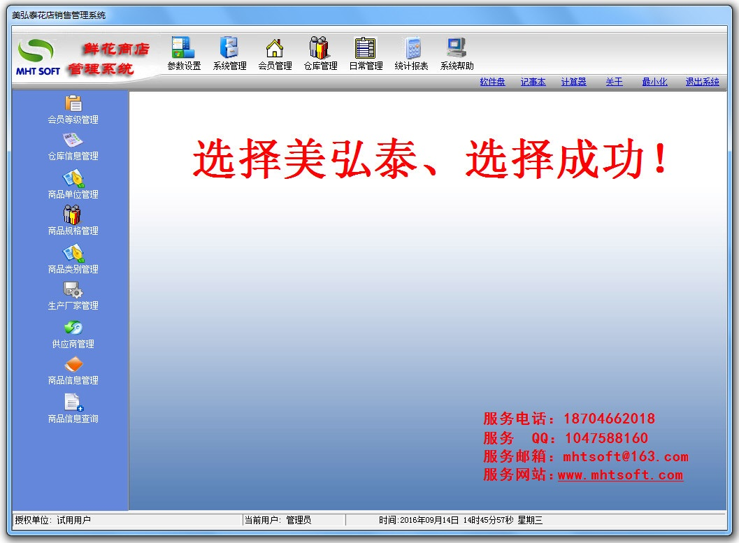 美弘泰花店销售管理系统截图