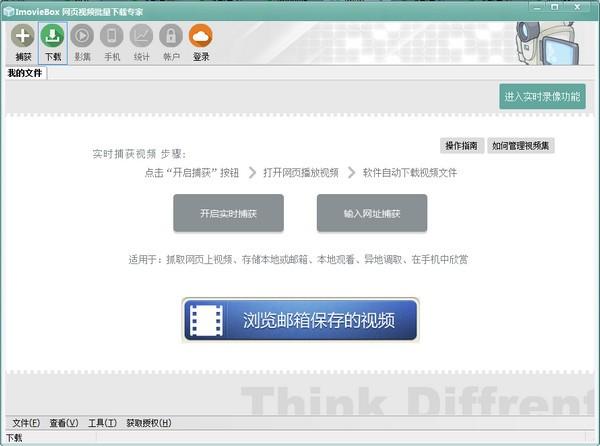 ImovieBox网页视频下载器截图