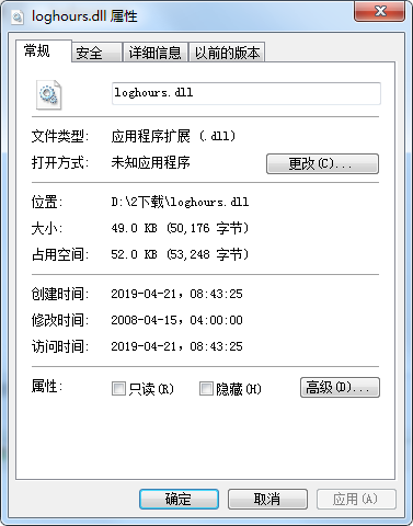 loghours.dll截图