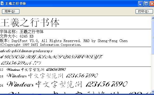 王羲之字体截图