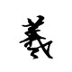 王羲之字体