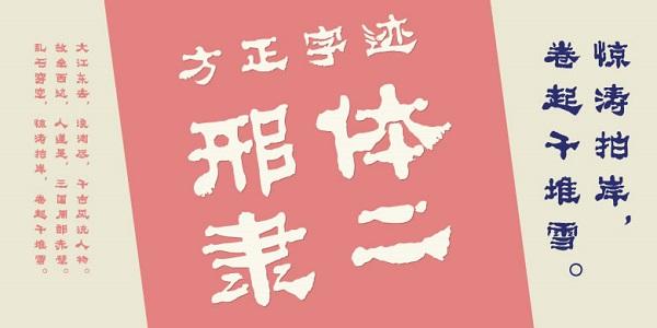 方正字迹-邢体隶二截图
