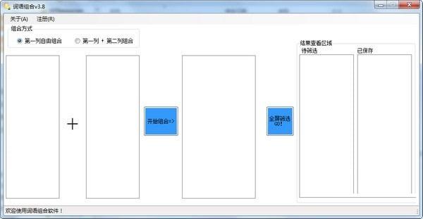 词语组合软件截图