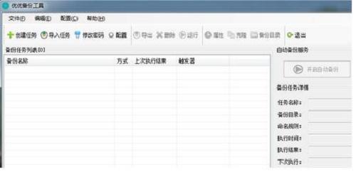 优优备份工具官方版  免费数据恢复软件