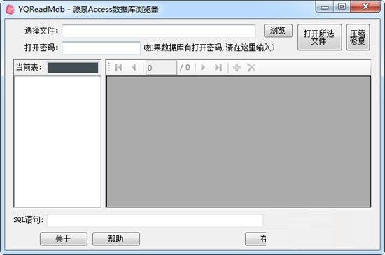 源泉Access数据浏览器截图