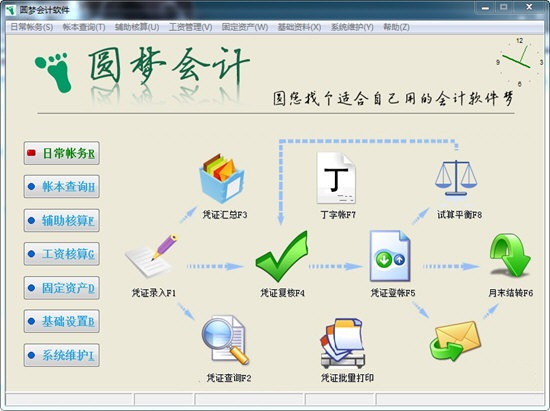 圆梦会计软件截图