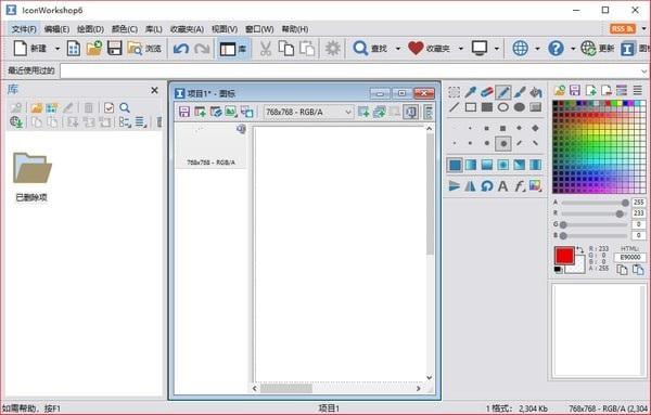 IconWorkshop 6截图