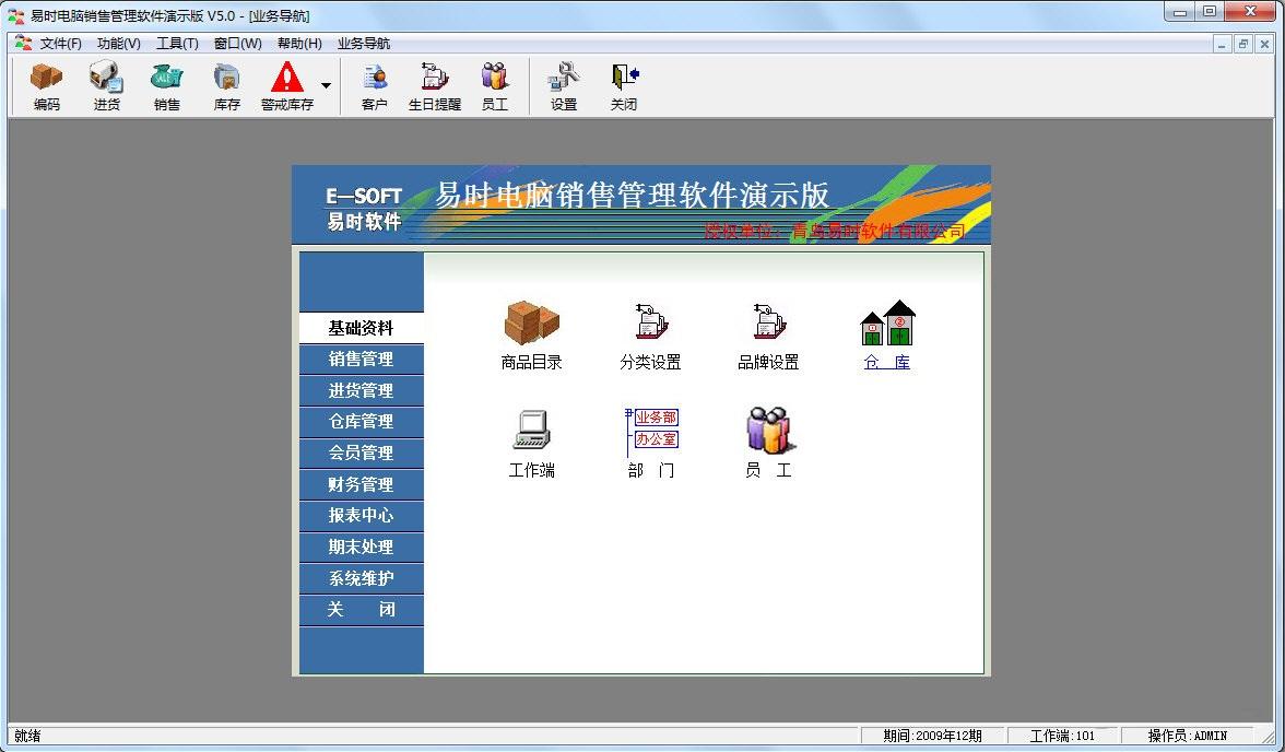易时电脑销售管理软件截图