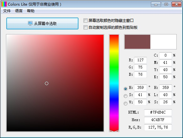 colors lite截图