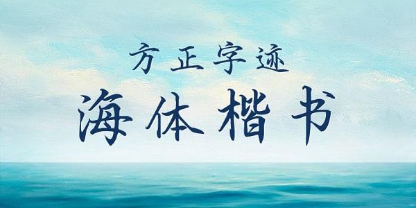 方正字迹-海体楷书截图