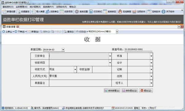 益胜单栏收据打印管理软件截图