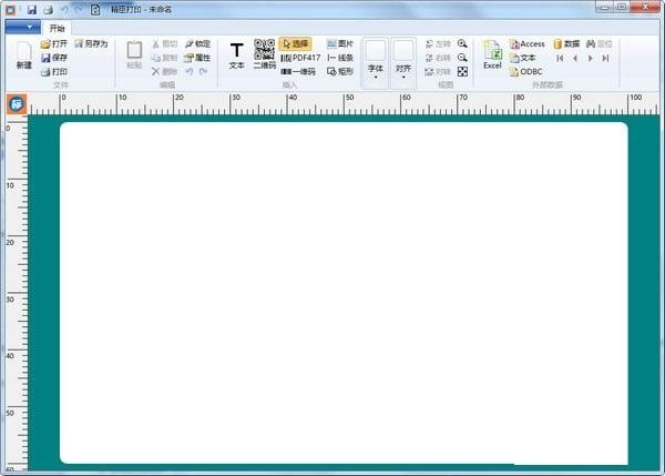 精臣打印软件截图