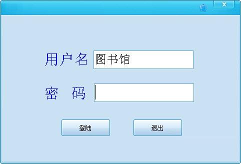 海红家庭图书管理系统截图