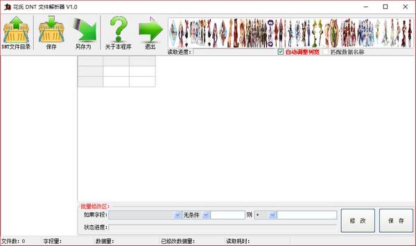 龙之谷DNT文件解析器截图