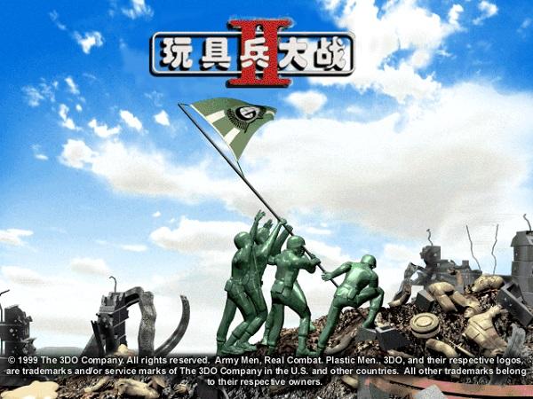 玩具兵大战2截图