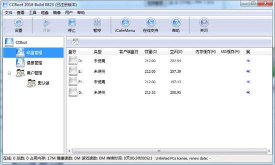 CCBoot遥志无盘系统截图