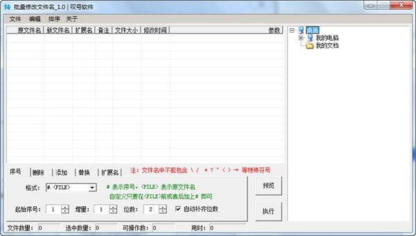 叹号批量修改文件名截图
