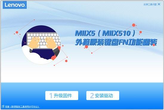 MIIX5键盘翻转截图