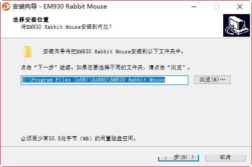 达尔优EM930鼠标驱动截图