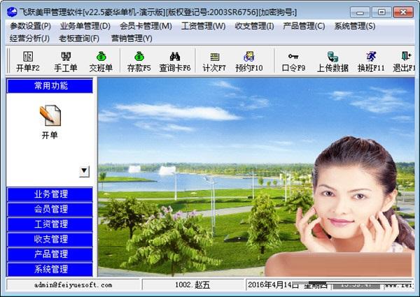 飞跃美甲管理软件截图