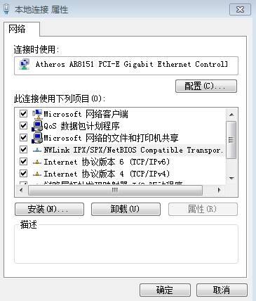 win7ipx协议文件截图