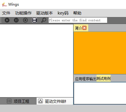 Wings测试工具截图