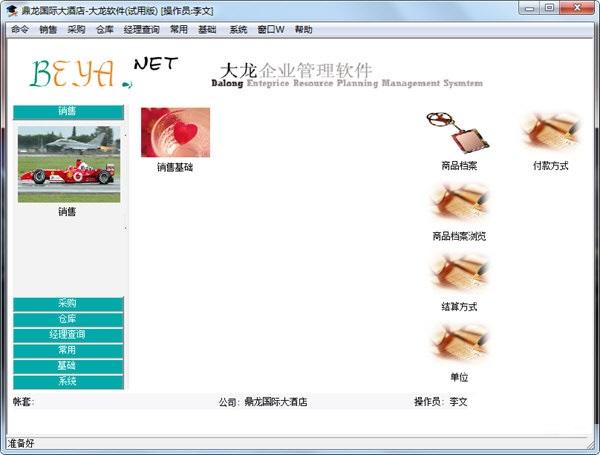 大龙酒店酒楼餐饮仓库管理软件截图