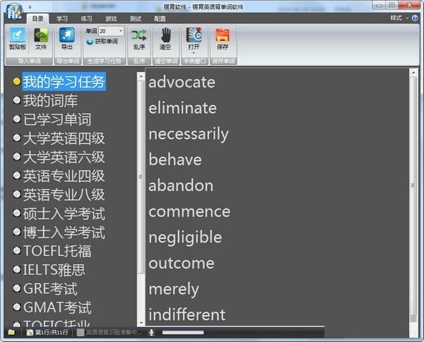 锡育英语背单词软件截图