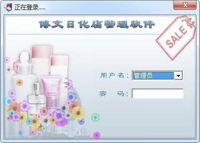 博文日化店铺管理工具截图