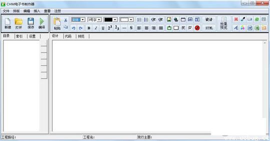 超易CHM电子书制作器截图