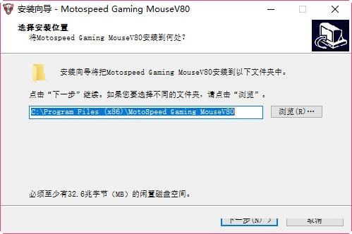 摩豹V80鼠标驱动截图