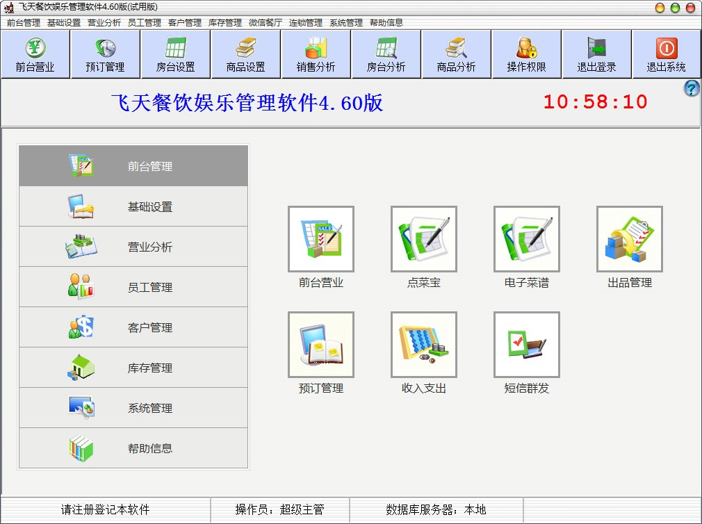 飞天餐饮娱乐管理软件截图