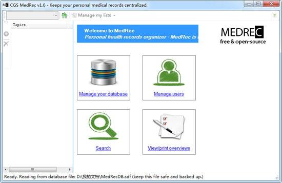 CGS MedRec截图