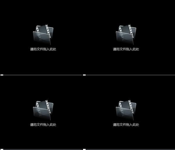 4画面超级播放器截图
