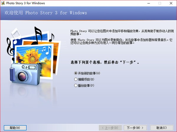 Photo Story 3 for Windows截图