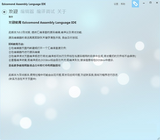 Ezicomond Assambly Language IDE截图