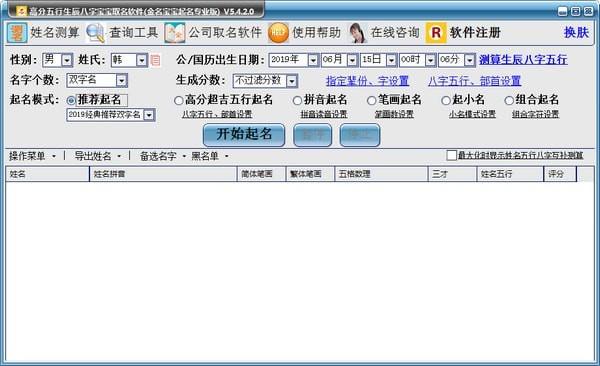 金名宝宝起名软件截图