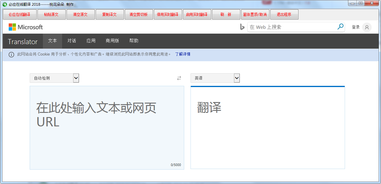 桃花朵朵必应在线翻译截图