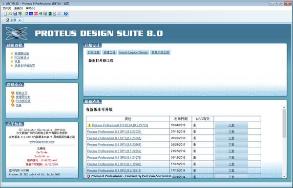 Proteus8.0截图