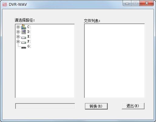 DVR转WAV格式转换器截图