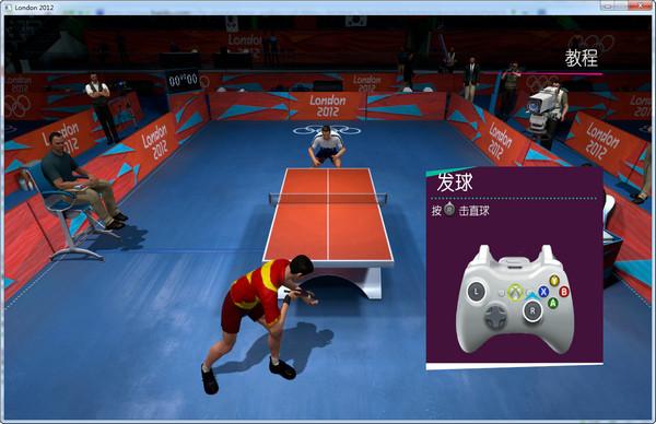 伦敦奥运会2012游戏截图