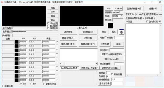 易语言大漠插件截图